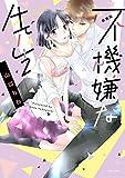 新装版 不機嫌な先生 (ミッシィコミックス/YLC Collection)