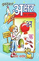 gungunate akshar (1st edition 2014)