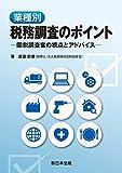 業種別 税務調査のポイント-国税調査官の視点とアドバイス-
