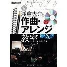 浅倉大介の作曲・アレンジ教室 (CD付き)