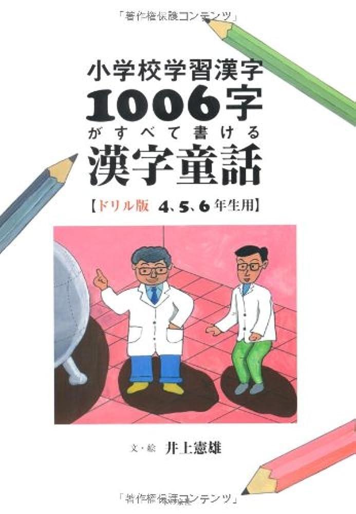 グラマー参照する反射小学校学習漢字1006字がすべて書ける漢字童話【ドリル版4,5,6年生用】