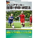 「育成強国」ドイツが提案する ジュニアサッカー指導の手順と練習法