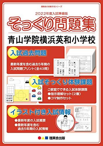 (2022年度入試準備版 そっくり問題集) 青山学院横浜英和小学校