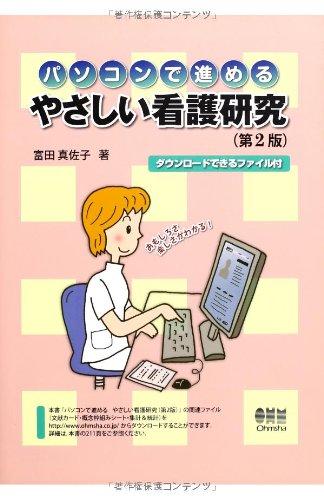 パソコンで進める やさしい看護研究(第2版)