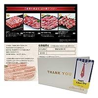 遅れてごめんね 父の日の メッセージカード 付 お肉 ギフト券 選べる 特選 牛肉 ( 国産牛 黒毛和牛 ) 美食うまいもん市場