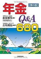 年金Q&A680〔第6版〕