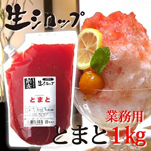 かき氷シロップ【冷凍】 氷屋さんちの削氷 〔けずりひ〕生シロップ 信州とまと 1kg