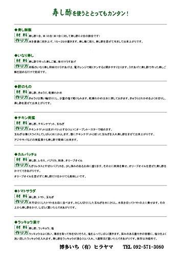 宏光食品『寿し酢』