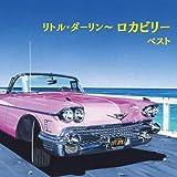 リトル・ダーリン~ロカビリー ベスト キング・ベスト・セレクト・ライブラリー2019