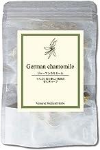 カモミールジャーマンティー[1.5g×15ティーバッグ]●色が鮮やかで粒が揃った上カモミール/カミツレ・カモマイル|ヴィーナース