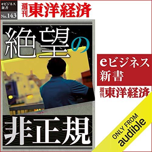 『絶望の非正規 (週刊東洋経済eビジネス新書No.143)』のカバーアート