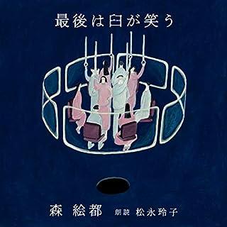 最後は臼が笑う                   著者:                                                                                                                                 森 絵都                               ナレーター:                                                                                                                                 松永 玲子                      再生時間: 36 分     13件のカスタマーレビュー     総合評価 4.1