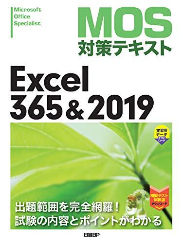 MOS対策テキスト Excel 365 & 2019