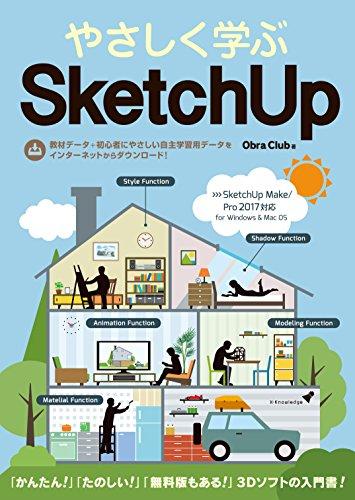 やさしく学ぶSketchUp[SketchUp Make/Pro 2017対応]