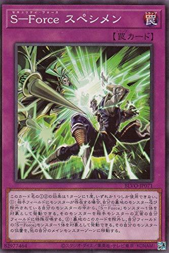 遊戯王 BLVO-JP071 S-Force スペシメン (日本語版 ノーマル) ブレイジング・ボルテックス
