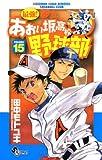 最強!都立あおい坂高校野球部(15) (少年サンデーコミックス)