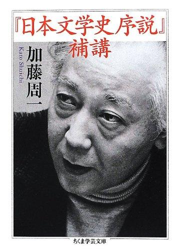 『日本文学史序説』補講 (ちくま学芸文庫)の詳細を見る