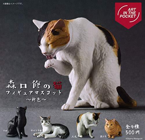 ART IN THE POCKET 森口修の猫 フィギュアマスコット 新色 [全4種セット(フルコンプ)] ガチャガチャ カプセルトイ