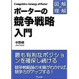 図解de理解 ポーターの競争戦略入門 (FLoW ePublication)