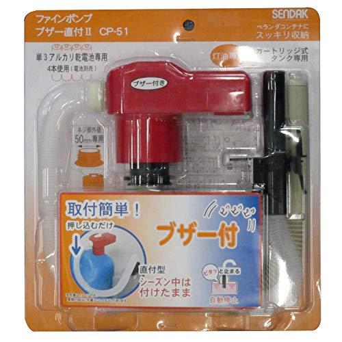 センタック 灯油ポンプ ファインポンプブザー直付2 ホワイト・レッド 46×20×6.2cm CP‐51