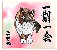 Printon「一期一会」毛筆文字入り 愛猫の肖像画(一頭 / 身体全体) 色紙サイズ (デジタル水彩) 作画行程表付き 似顔絵 (ピンク)