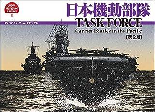 日本機動部隊 (ジャパン・ウォーゲーム・クラシックス第1号)第2版