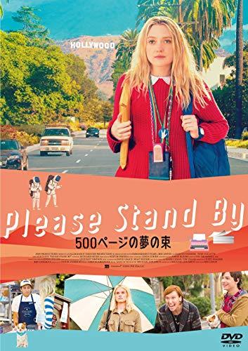 500ページの夢の束 [DVD] - ダコタ・ファニング, ベン・リューイン