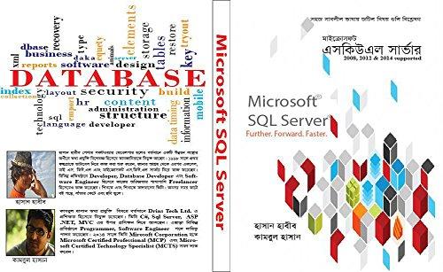 MS SQL Server in Bangla (English Edition)