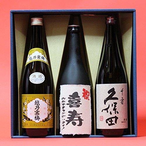 喜寿〔きじゅ〕(77歳)おめでとうございます!日本酒本醸造+久保田千寿+越乃寒梅白720ml 3本ギフト箱 茶色クラフト紙ラッピング 祝喜寿のし 飲み比べセット