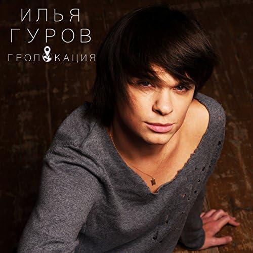 Илья Гуров