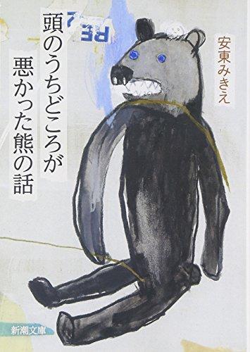 頭のうちどころが悪かった熊の話 (新潮文庫)