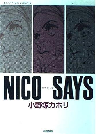 ニコセッズ (エルティーンコミックス)