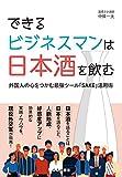 できるビジネスマンは日本酒を飲む ―外国人の心をつかむ最強ツール「SAKE」活用術ー