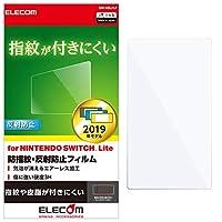 エレコム Nintendo Switch Lite 専用 フィルム 防指紋 反射防止 GM-NSLFLF