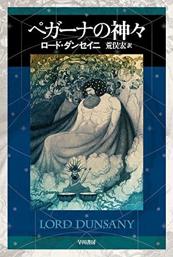 ペガーナの神々 (ハヤカワ文庫FT)の詳細を見る