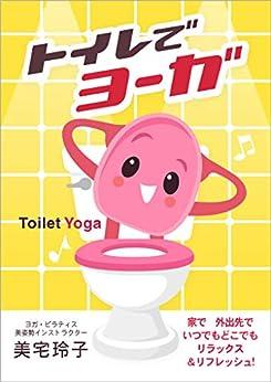 [美宅 玲子]のトイレでヨーガ: 家で 外出先で いつでもどこでもリラックス&リフレッシュ