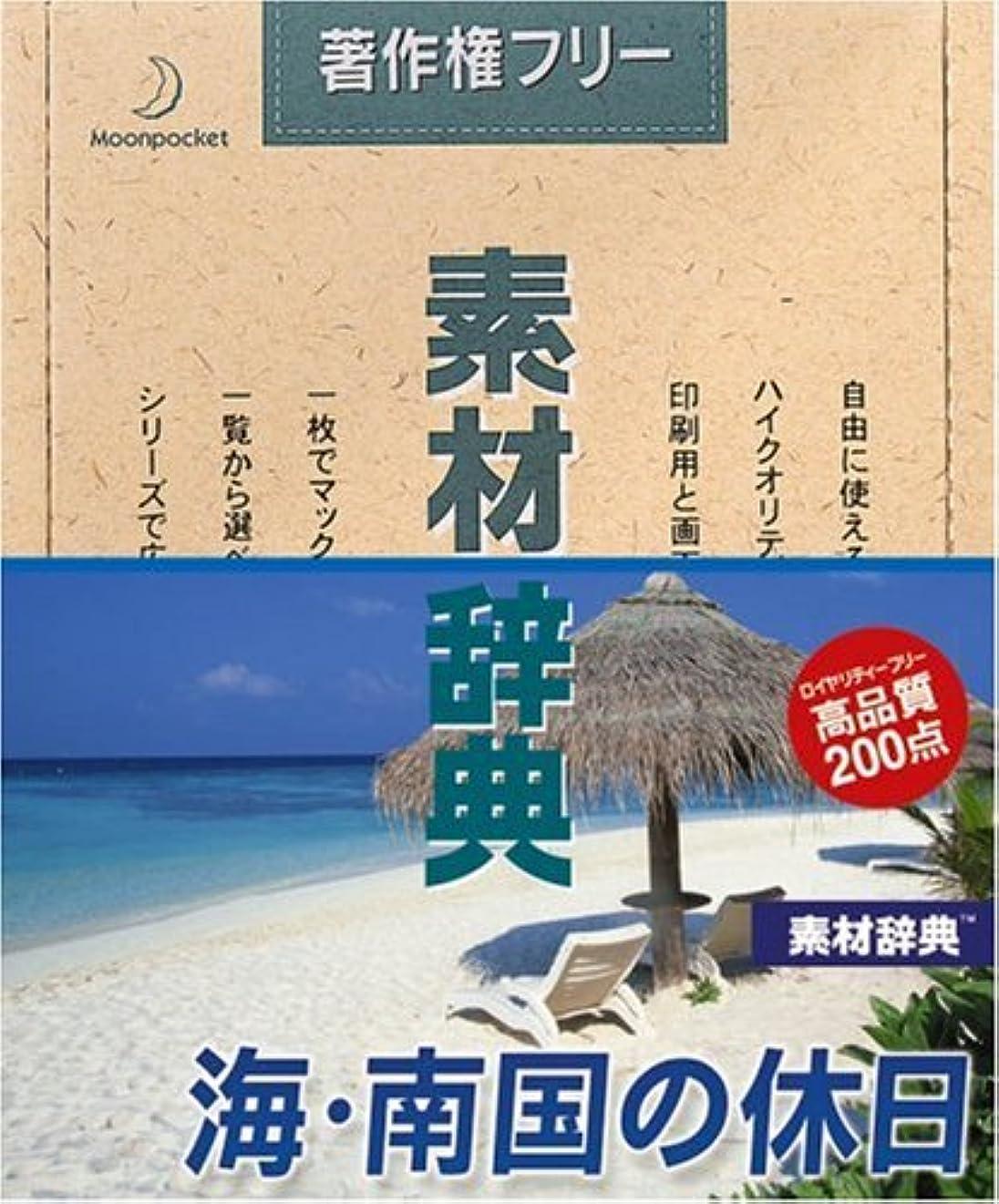 オーバーフロー処理広大な素材辞典 Vol.111 海?南国の休日編