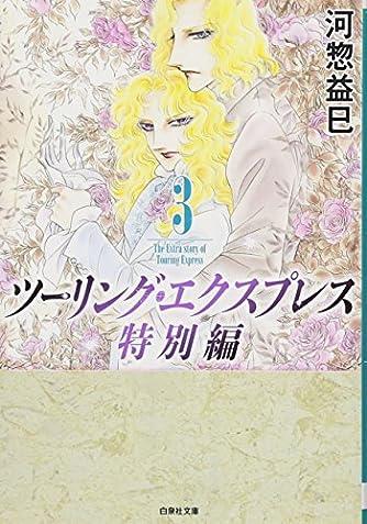 ツーリング・エクスプレス特別編 3 (白泉社文庫 か 2-55)