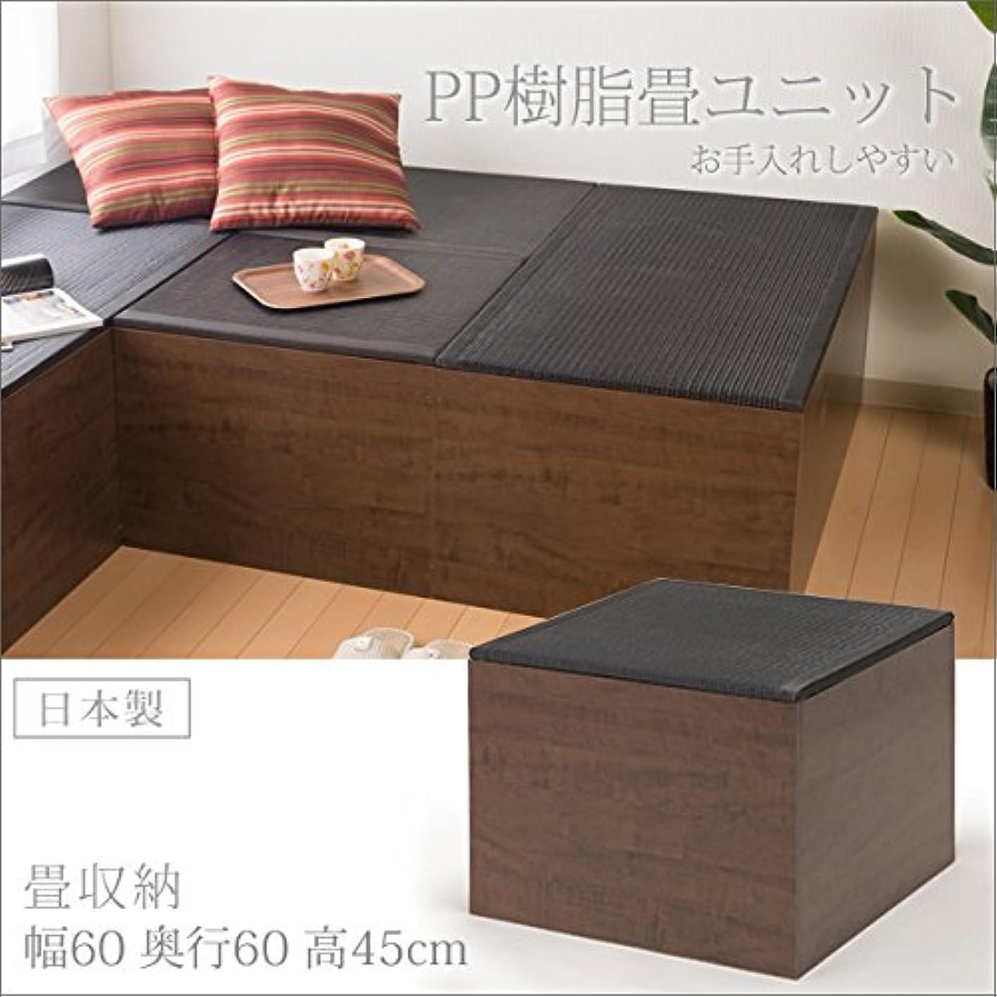 座るフラスコ簡潔な畳収納 ハイタイプ ユニット畳 高床 PP樹脂畳ユニット PP-BK-H60 ブラック黒 ダークブラウン たたみ 畳ボックス 幅60cm 高さ45cm 日本製 サンアイ