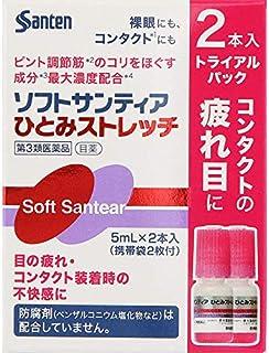 【第3類医薬品】ソフトサンティア ひとみストレッチ 5mL×2