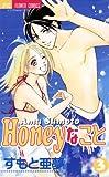 Honeyなこと(3) (フラワーコミックス)