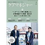ケアマネジャー 2021年3月号 [雑誌]