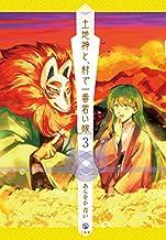 土地神と、村で一番若い嫁 コミック 1-3巻セット