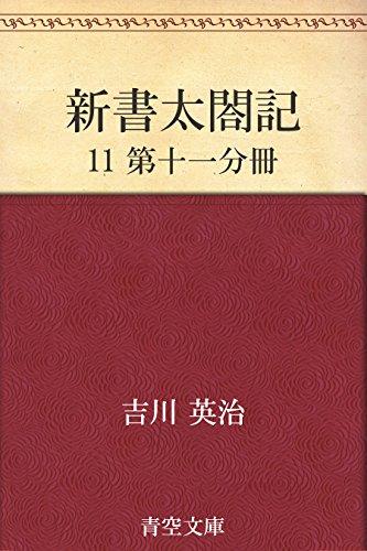 新書太閤記 11 第十一分冊