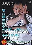 玉城厚志 心輝会空手 組手で使えるサバキ[DVD]