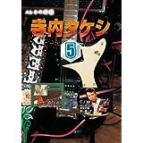 寺内タケシ奏法集DVD vol.5 (黒いカーネーション・夜空の星・蒼い星くず)