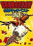世界最強虫王決定戦 壮絶マッチベスト30[ENFD-7040][DVD]