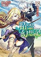 精霊幻想記 ライトノベル 1-18巻セット