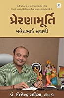 Prernamurti Maheshbhai Savani
