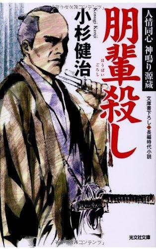 朋輩殺し: 人情同心 神鳴り源蔵 (光文社時代小説文庫)